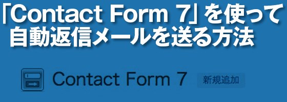 【WordPress】ContactForm7を使ってクライアントに自動返信メールを送る方法