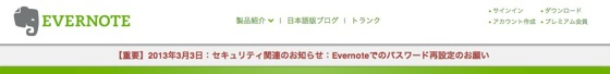 【Evernote】Evernoteに不正アクセスがあったらしいのでパスワードの再設定をしました