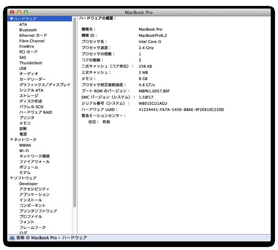 システム情報ScreenSnapz004