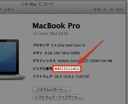 システム情報ScreenSnapz005