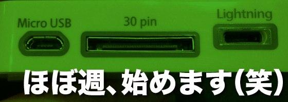 【ほぼ週あんじゅ】ドスパラ新宿店に上海問屋の製品がありました 〜格安ケーブルをお探しの方はチェック!〜