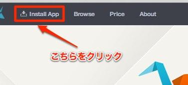 copyアプリケーションダウンロード方法