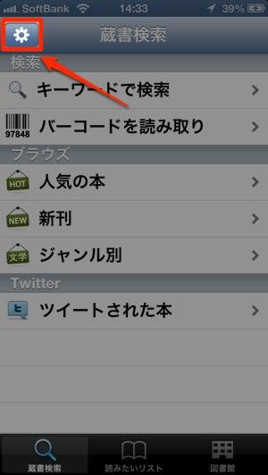 設定画面へのアクセス