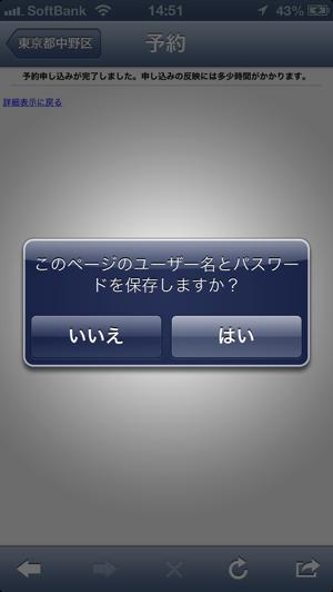 IDとパスワードの登録