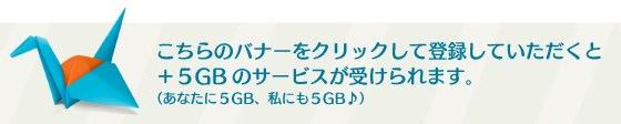 +5GBサービス