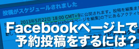 【facebook】facebookページで時間を指定して予約投稿をする方法