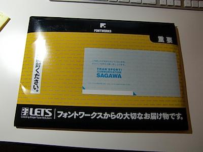 【フォント】【ユーティリティ】FONTWORKS2009年新書体のインストール&Suitcase Fusion 2への登録方法