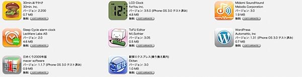 【iPhone】今日アップデートしたiPhoneアプリ情報。coolな時計アプリ「LCD clock」、乗り換え案内「駅探エクスプレス」その他8本です。