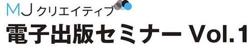 【セミナー告知】「MJクリエイティブ 電子出版セミナー vol.1」が9月8日に開催されます。