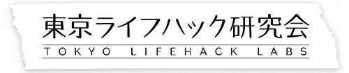 【イベント告知】「東京ライフハック研究会 vol.2」が9月26日に開催されます。#tokyohack