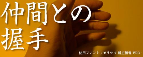 【デラ研Topics】仕事が終わった時、握手できる関係はすばらしいのハナシ(iPad用アプリ書き出し動画あり)