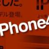 【Apple】iPad2が新登場!iPhone4ホワイトモデルの本日から発売!