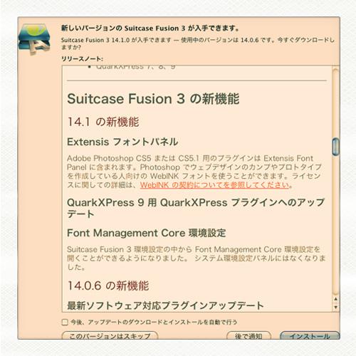 「Suitcase Fusion 3」のver.14.1アップデートプログラムが公開。ただしアップデートには注意が必要
