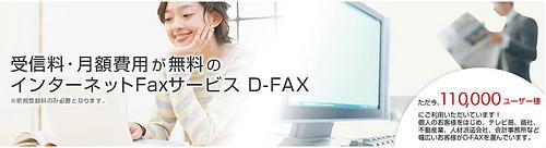 受信専用のFAXサービスを手に入れろ!D-FAXで問題解決!
