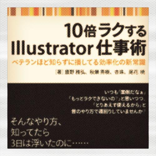 Illustrator使いにオススメする書籍「10倍ラクするIllustrator仕事術」が12月に発売!