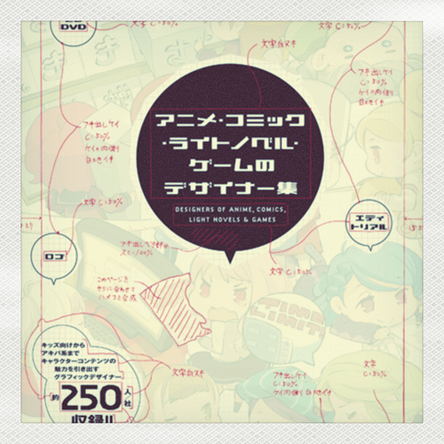 待ちに待ったデザイナー集「アニメ・コミック・ライトノベル・ゲームのデザイナー集」が12月22日に発売!