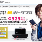 製品情報|光ポータブル|フレッツ光公式|NTT東日本|手のひらサイズのモバイルWi-Fiルーター 光ポータブル登場!-1