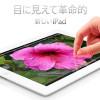 【apple】新「iPad」が本日発表!〜新しい「iPad」はライフスタイルを変えるのか?〜