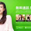 【アプリ】無料通話とチャットができる「LINE」にPC版がデビュー!