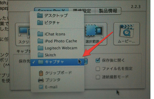 Snapz Pro Xの保存先の設定方法と、Dropboxとシンボリックリンクを使った同期方法