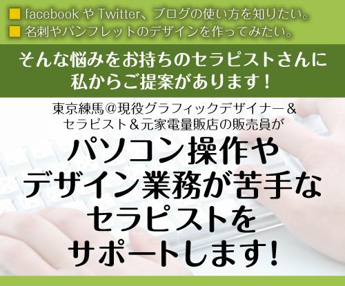 【サポート】イベントサポート業務「東京ライフハック研究会」の場合 〜Ustream放送からロゴ制作まで〜