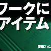 【ノマド環境構築2012】【連載第2回】私にとってノマドワークに必要なアイテムを一挙公開!〜まずは電源関係から〜