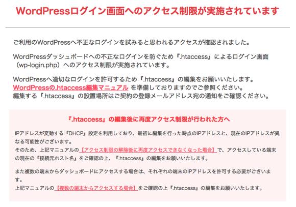 WordPressログイン画面へのアクセス制限が実施されています