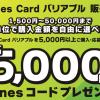【期間限定】ゲオにてiTunesカードバリアブルを購入してiTunesコード(最大10%分)もらえるキャンペーンに申し込んでみた。
