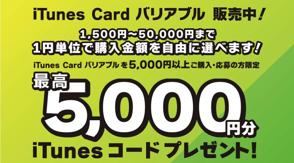 ITunes Card キャンペーン