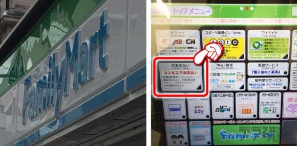 お近くのファミリーマート内の端末「ファミポート」で、店内のレジでお支払いできるように手続きを行います。