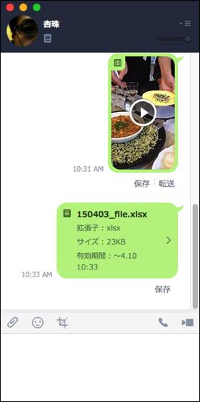 画像以外のファイルも送信可能