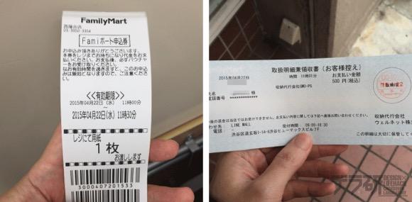 13.「Famiポート申込券」が印字されますので、それをもって30分以内にレジで支払いをします。