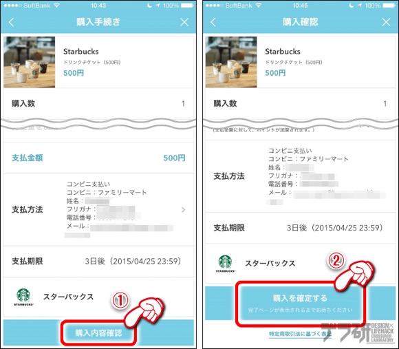 5.購入手続き画面にて内容を確認して「購入内容確認」のボタンをタップし、購入画面にて「購入を確定する」ボタンをタップします。