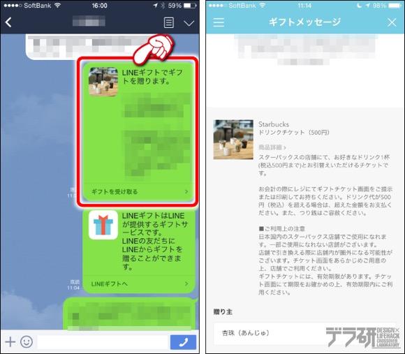 17.メッセージを送信後、ギフトを贈った相手のルーム内に、先ほど入力したメッセージが送信されていると思います。