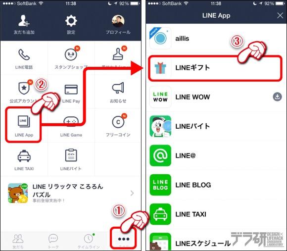LINEを立ち上げて「その他」→「LINEギフト」をタップします。