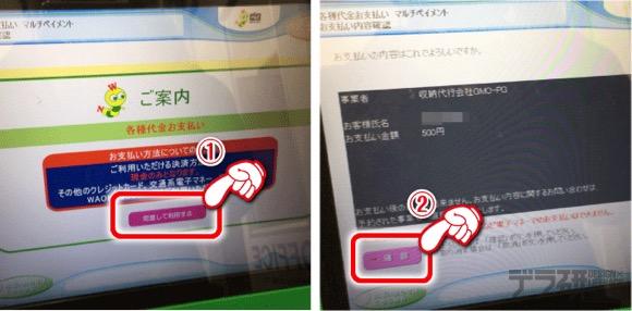 12.「同意して利用する」ボタンをタップし、内容を確認後「確認」ボタンをタップします。