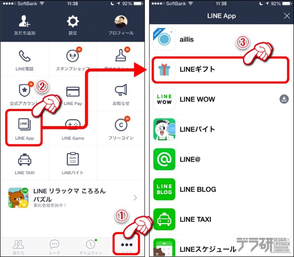1.LINEを立ち上げて「その他」→「LINEギフト」をタップします。