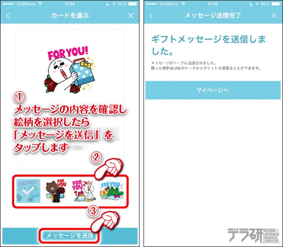 16.メッセージの内容を確認してから、メッセージカードの絵柄を選択し「メッセージを送信」をタップします。