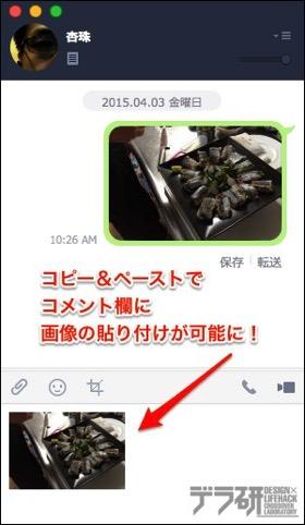 コピペで画像送信が可能