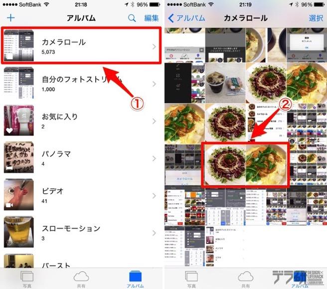 写真アプリ画面