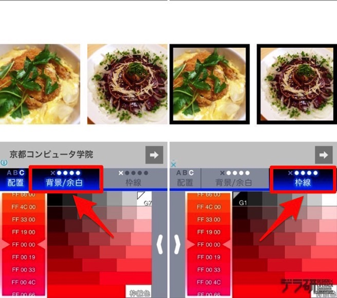 TwinCollageの使い方画面004