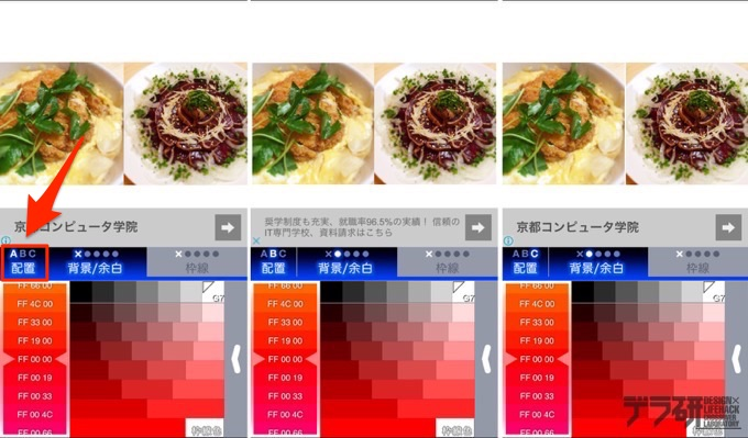 TwinCollageの使い方画面003