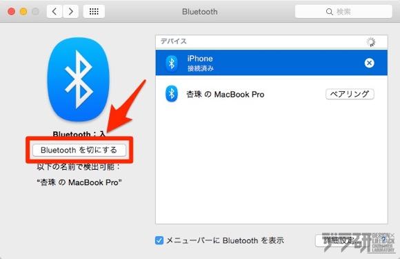 Mac側の設定