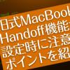 旧式MacでHandoffを使いたい!iPhoneとMac間の「無接続」状態から脱出だ!