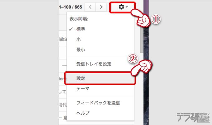 Gmail送信取消設定画面001