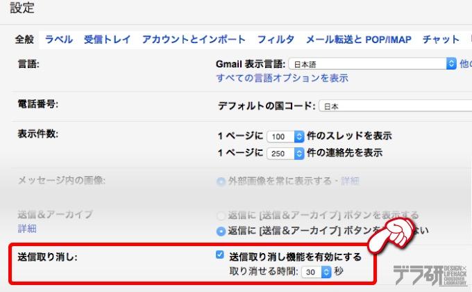 Gmail送信取消設定画面002