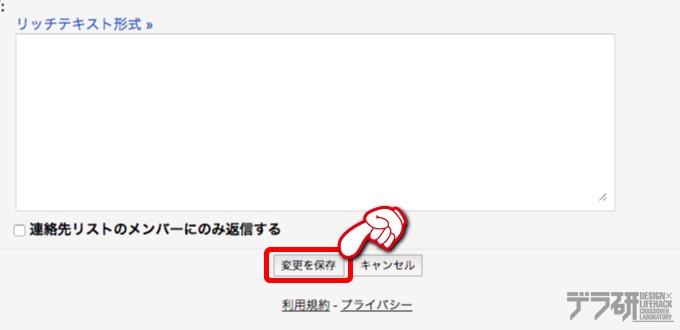 Gmail送信取消設定画面003
