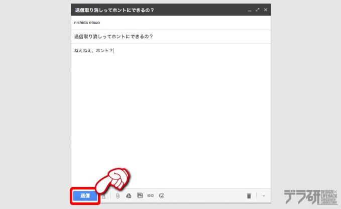 Gmail送信取消設定画面004