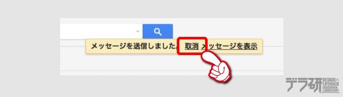 Gmail送信取消設定画面005
