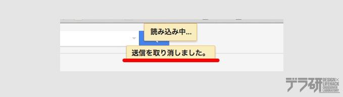 Gmail送信取消設定画面006